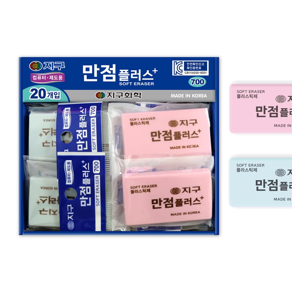 지구화학 만점플러스 지우개(700) 20개입/1갑